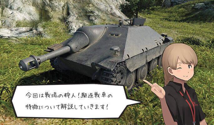 週刊ヴィクトリヤ日記 Vol.21『戦車の特徴を知ろう!駆逐戦車編 ...