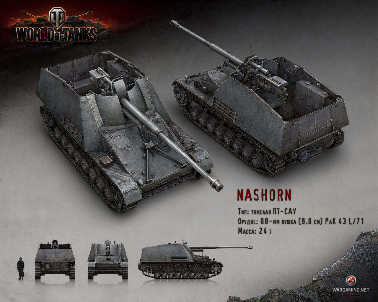 wot renders germany nashorn 1280 1024